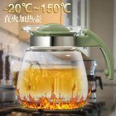 耐熱玻璃水壺 茶壺 花茶壺 功夫茶壺 冷水壺 茶具可直火加熱 美芭