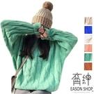 EASON SHOP(GW8417)糖果色粗麻花純色毛衣 長袖 寬鬆落肩 針織上衣 粗毛線 素色
