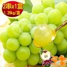 果之家 日本空運無籽麝香青葡萄2串x1盒(約1.25kg/盒)
