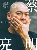 聯合文學雜誌 5月號/2019 第415期:現場安靜Noise Off 蔡明亮