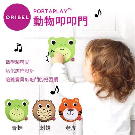 ✿蟲寶寶✿【新加坡Oribel】隨意黏貼 安全無毒 激發想像 Vertiplay 創意壁貼玩具 動物叩叩門 3款可選