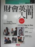 【書寶二手書T5/語言學習_HAA】財會英語入門_切里斯·阿內森