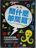 【書寶二手書T1/兒童文學_GLI】問什麼笨問題?!_朱宇