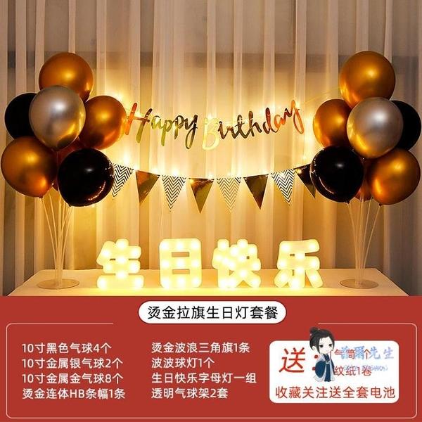 派對氣球 簡單款生日快樂拉旗字母燈房間裝飾場景布置兒童生日成人表白道具