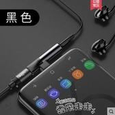 轉接頭type-c數據線mix2s轉換器充電聽歌6x二合一mate10華為p20pro 聖誕交換禮物