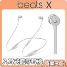 Beats X 藍牙耳機 磨砂銀色,盒內附 收納盒+運動耳翼,分期0利率,APPLE公司貨