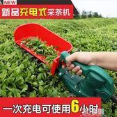 割草機無刷電動採茶機單人迷你便攜式修剪機充電綠籬機小型茶葉採摘機 3C優購 HM 3C優購 HM