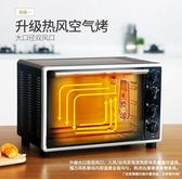 A30電烤箱家用烘焙多功能全自動蛋糕33升小型迷你 220V    汪喵百貨