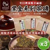 【南紡購物中心】【麗紳和春堂】黑金系列漢方黑糖茶磚(200g/包)-3包組