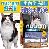 四個工作天出貨除了缺貨》Nutram加拿大紐頓》I17室內化毛貓雞肉+燕麥貓糧-2kg(超取限2包)