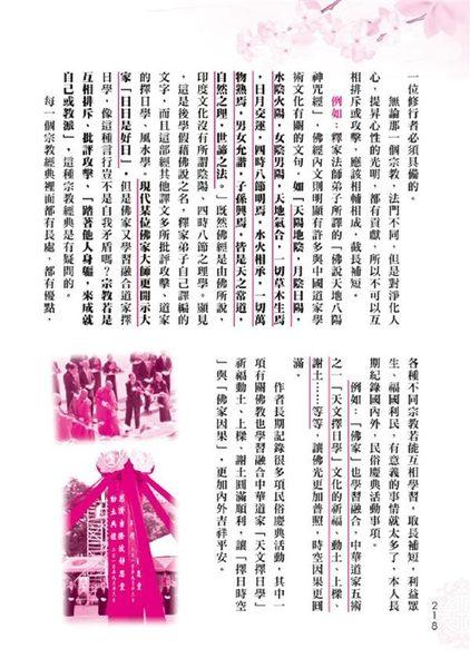 2018狗年祈福迎財開運民曆(五術講義12)
