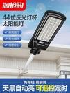 太陽能燈 太陽能庭院戶外燈人體感應室外家用照明超亮大功率路燈天黑自動亮 MKS阿薩布魯