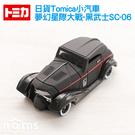 【日貨Tomica小汽車(夢幻星際大戰-黑武士SC-06)】Norns 日本多美小汽車 玩具車