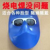 燒電焊臉部防護全臉防烤臉面罩頭戴式