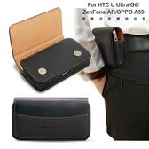 CB HTC U Ultra / G6 / ZenFone AR / OPPO A59 穩重皮革腰掛皮套