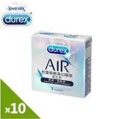 保險套送潤滑液 避孕套 衛生套 安全套 Durex杜蕾斯 AIR輕薄幻隱裝保險套 3入 X 10盒 避孕推薦