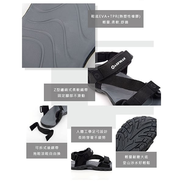 AIRWALK 超Z領域運動涼鞋-共二色