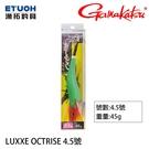 漁拓釣具 GAMAKATSU LUXXE OCTRISE 4.5号 45g [木蝦]