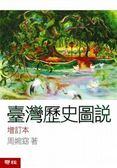 (二手書)臺灣歷史圖說(增訂本)