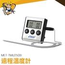 《精準儀器》測溫計 溫度警報 電子溫度計 記憶功能 計時器 溫度切換 烘培溫度計 TMU250B一機兩用