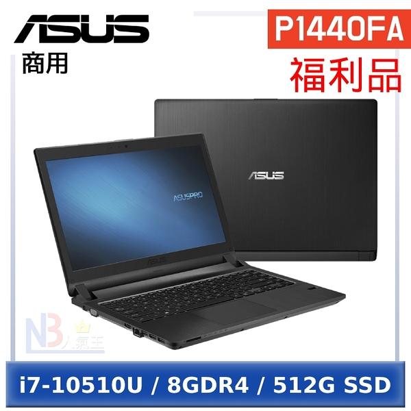 【福利品】ASUS P1440FA-1931B10510U(i7-10510U/8G/512G PCIe/W10P/FHD/14)