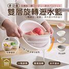 雙層旋轉蔬果瀝水籃洗米器 洗菜籃 洗水果籃 淘米器 洗米盆 瀝水盆【ZC0301】《約翰家庭百貨