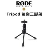 黑熊館 RODE Tripod 迷你三腳架 麥克風架 收音 錄音 T2A NT1A NT6