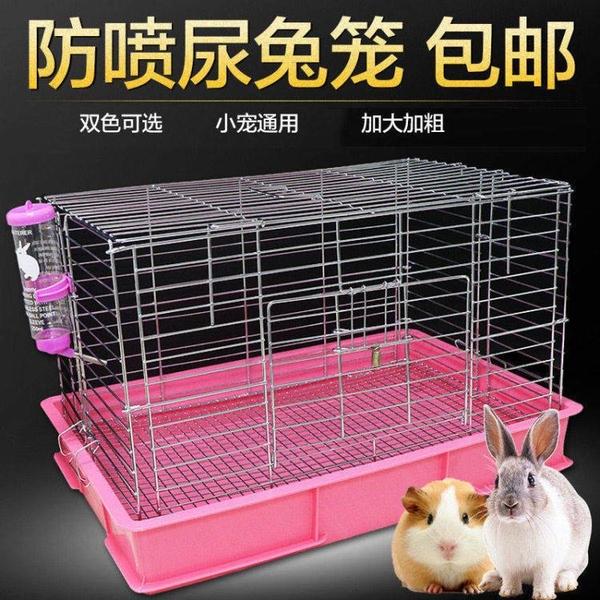 兔子笼 兔子荷蘭豬籠子特大號超大兔籠養殖別墅窩兔兔防噴尿寵物用品家用小動物笼