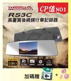 《FUN暑假 升級64G》 【曼哈頓 MANHATTAN】 RS3C後視鏡 超廣角 大螢幕 1080P 行車記錄器