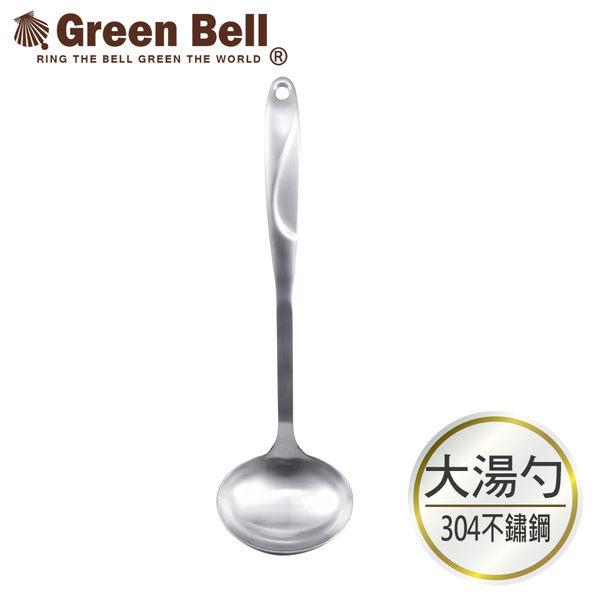 【GREEN BELL綠貝】Silvery304不鏽鋼大湯勺/廚具/料理用具/炒菜鏟/撈湯匙/醬料匙