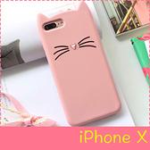 【萌萌噠】iPhone X/XS (5.8吋) 韓國少女粉色系 萌萌噠鬍鬚貓咪保護殼 全包矽膠軟殼 手機殼 手機套