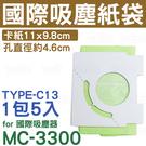 (3組$330) 國際 吸塵器集塵袋 T...