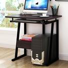 書桌 電腦桌台式家用簡約經濟型學生臥室書桌書架組合省空間簡易小桌子