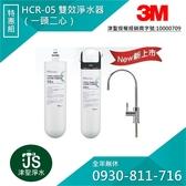 【津聖】3M HCR-F5 櫥下型雙效淨水器 -特惠組【給小弟我一個服務的機會】【LINE ID:0930-811-716】