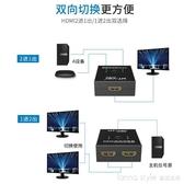 HDMI切換器一分二分配器4K高清二進一出電視機2進1顯示器機頂盒 LannaS