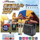 【送飛行組】J POWER 6.5吋 震天雷 行動KTV 藍牙撥放連接 行動喇叭 麥克風 無線話筒 蘋果安卓通用