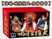 【海瑞摃丸】城隍摃丸禮盒(600g)