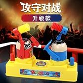 雙人攻守對戰小人對打機男孩兒童益智桌面游戲類玩具【福喜行】