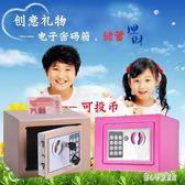 保險箱 兒童大號存錢罐成人儲蓄罐電子密碼箱儲錢罐保險柜 nm11054【甜心小妮童裝】