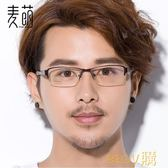 眼鏡框男眼鏡架光學配鏡配成品超輕眼睛框半框眼鏡女潮