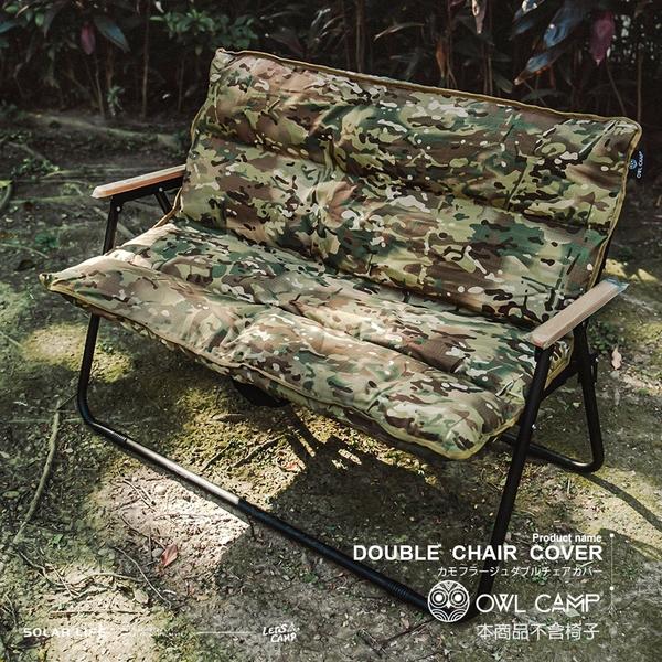 OWL CAMP 雙人椅套-狼棕色(無支架).戶外雙人椅墊 情人椅坐墊 露營摺疊長椅 雙人休閒椅布套