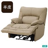 ◎半皮1人用電動可躺式沙發 HIT MO NITORI宜得利家居