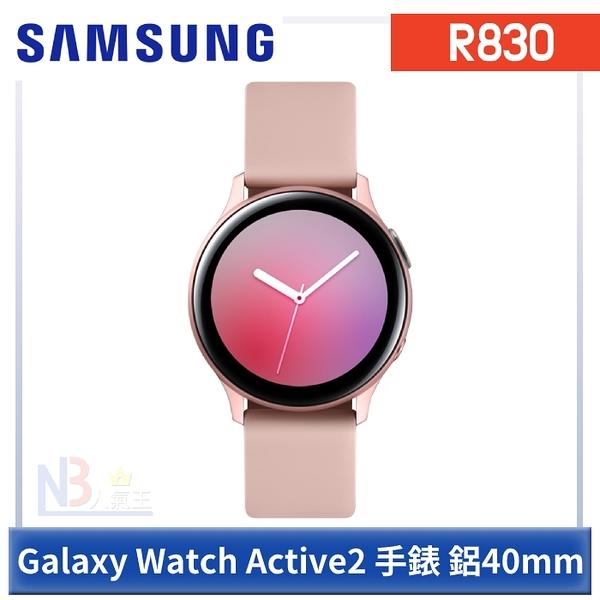 Samsung Galaxy Watch Active2 【送Samsung 夏日運動包三入組+專用鋼化貼】 手錶 R830 鋁 40mm