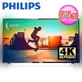 送基本安裝【Philips 飛利浦】55型4K聯網HDR液晶顯示器+視訊盒 (55PUH6233)