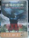 挖寶二手片-E01-074-正版DVD-電影【遺落的世界】-杰夫湯頓 瑞特吉爾斯 莎拉麗文(直購價)