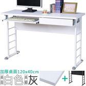 Homelike 查理120x40工作桌(加厚桌面-附抽屜.鍵盤架)桌面-白/桌腳-