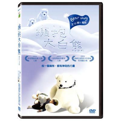 擁抱大白熊DVD