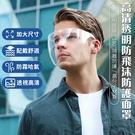 防疫護目鏡 防飛沫面罩 防疫隔離面罩 防護面罩 透明面罩 不起霧 防飛沫防塵防噴濺 半島良品