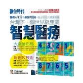 《數位時代》1年12期 贈 每個人的商學院(8冊)
