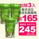 《三件組》【加量升級版】素手浣花 活性乳酸菌梅 260g/包